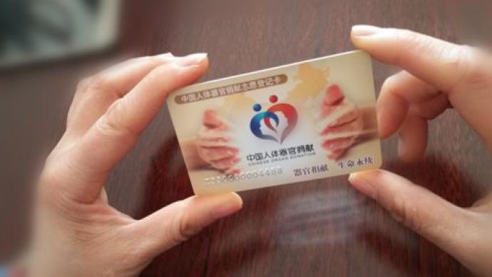 红会:2020年人体器官捐献志愿登记突破100万人