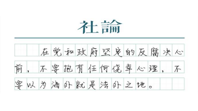 """【社论】缺席审判,让腐败分子""""无路可逃"""""""