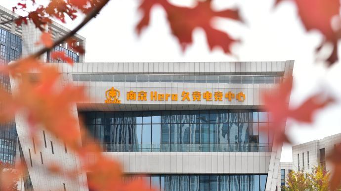 南京Hero久竞冬冠逆袭背后:一个主场一座城引发的蜕变
