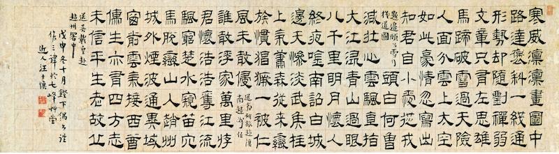 清 汪士慎 詩畫合璧(局部)