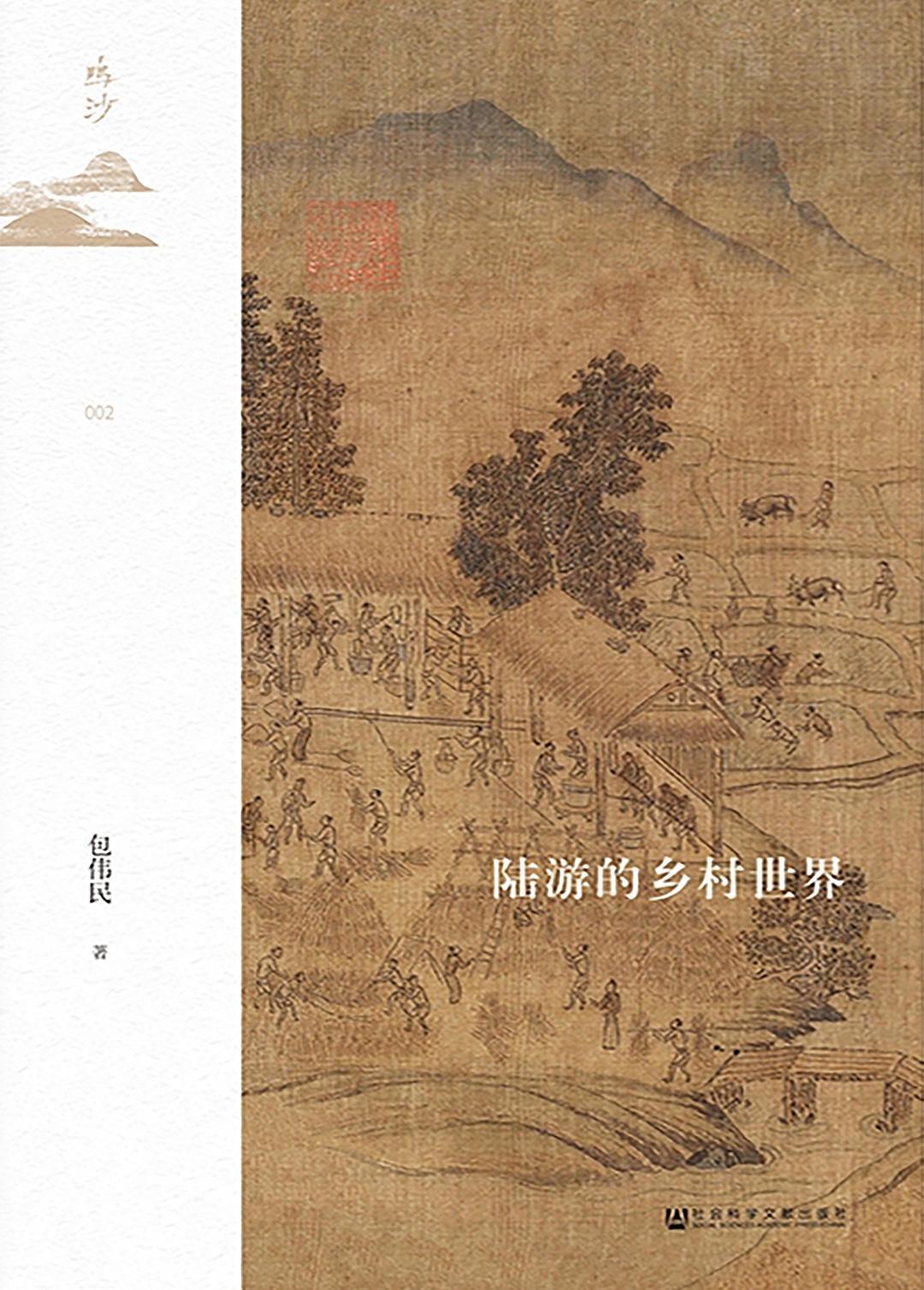《陆游的乡村世界》,包伟民著,社会科学文献出版社2020年9月出版,242页,79.00元