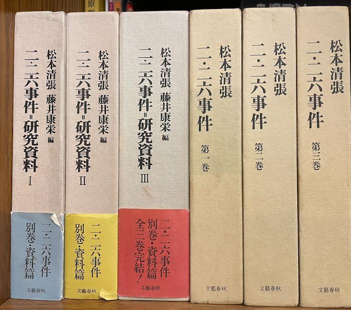 """松本清张编纂的关于""""二·二六事件""""的资料集(作者藏书)"""