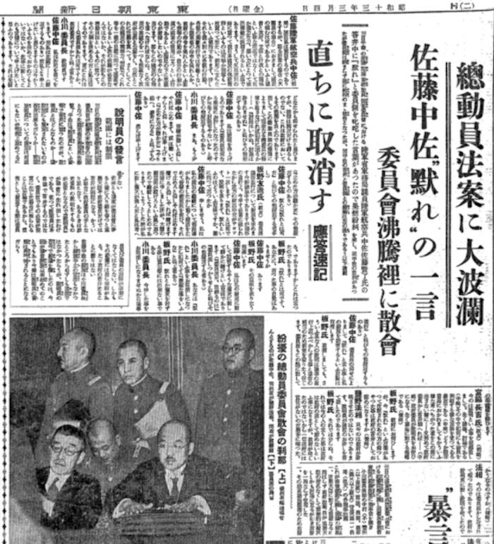 """1938年3月4日《朝日新闻》对""""闭嘴事件""""的报道"""