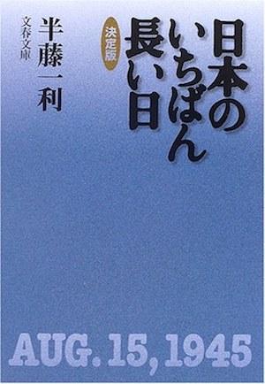 半藤一利『日本のいちばん長い日 決定版』(日本最漫长的一天),文春文庫,2006年