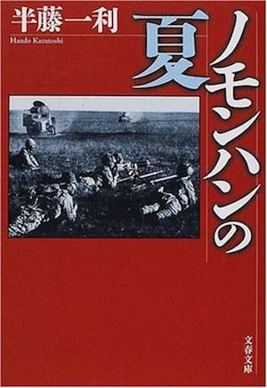 半藤一利『ノモンハンの夏』(诺门坎之夏),文藝春秋,2001年