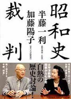 半藤一利/加藤陽子『昭和史裁判』,文藝春秋,2011年