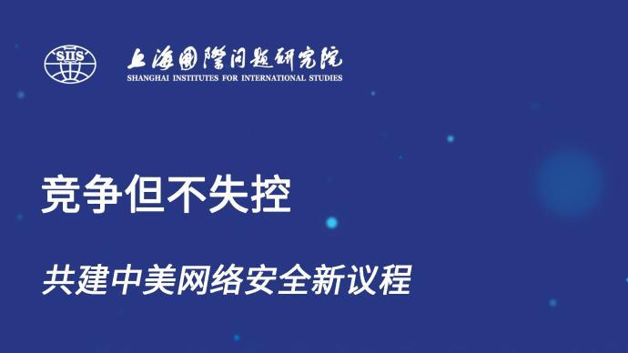 中美策|竞争但不失控(上):拜登政府的网络政策与中美关系