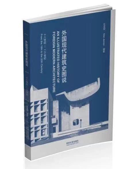 《外國現代建筑史圖說》,同濟大學出版社