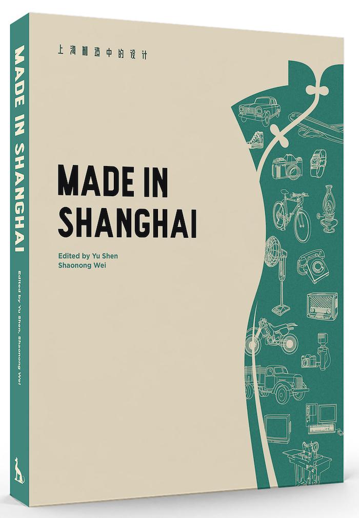 《上海制造中的设计》书籍