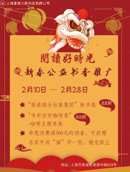 """上海香港三联书店推出""""在淮海路望到弥敦道""""香港联合出版集团版书展"""