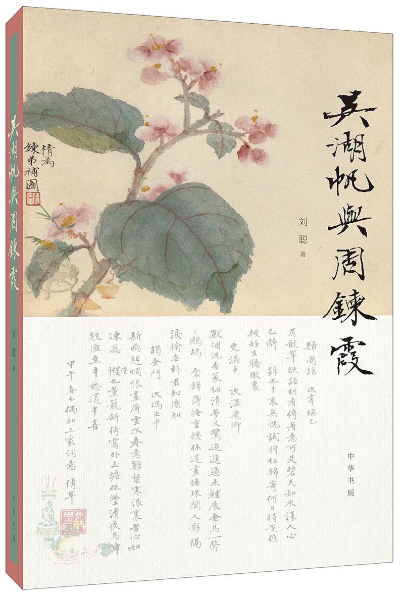 《吴湖帆与周鍊霞》,刘聪著,中华书局2021版