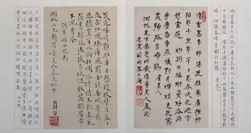 龙榆生、吕贞白题词及周鍊霞代书和作