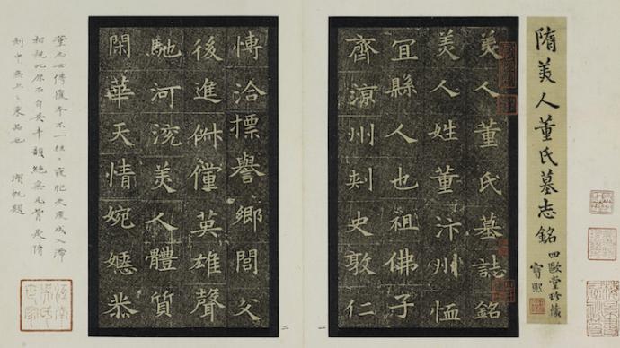 刘聪︱吴湖帆藏《董美人》题词的背后隐情