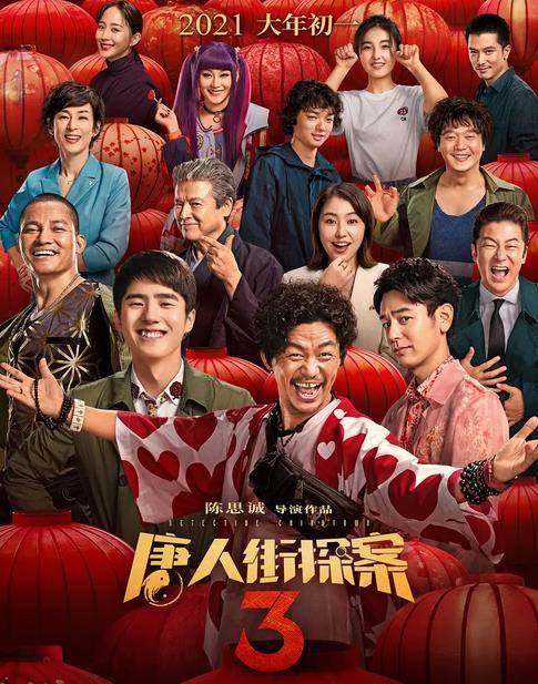 《唐人街探案3》海报