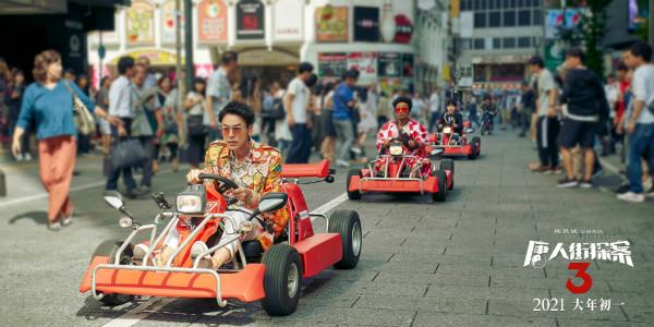 东京街头飙卡丁车