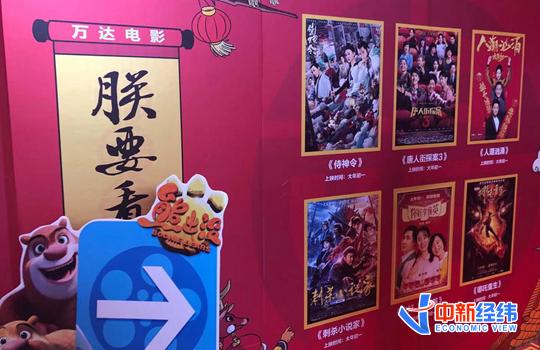影城内春节档电影海报。中新经纬 张猛 摄