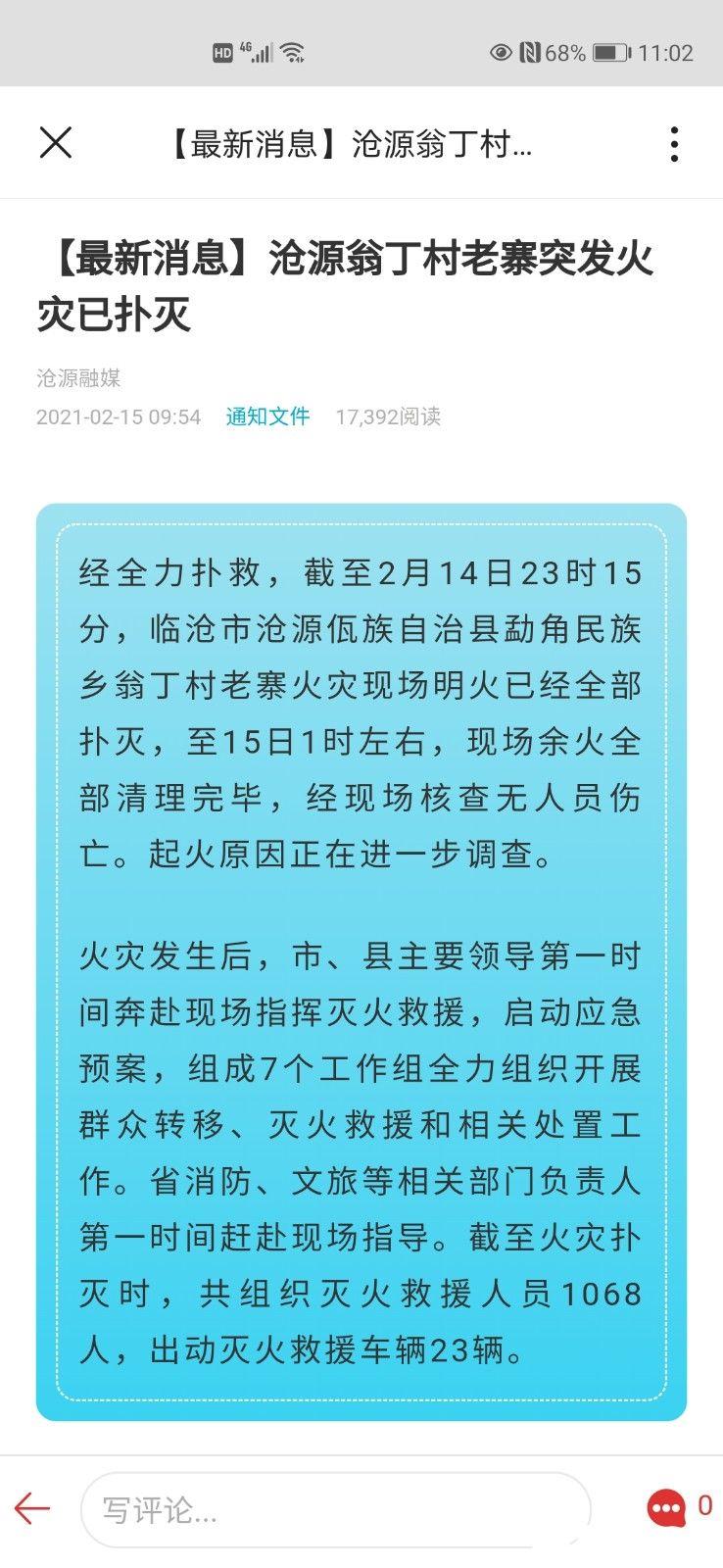 沧源县委宣传部通报