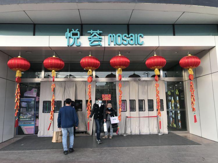 悦荟商场门口挂起电子鞭炮 本文图均为 半岛网 图