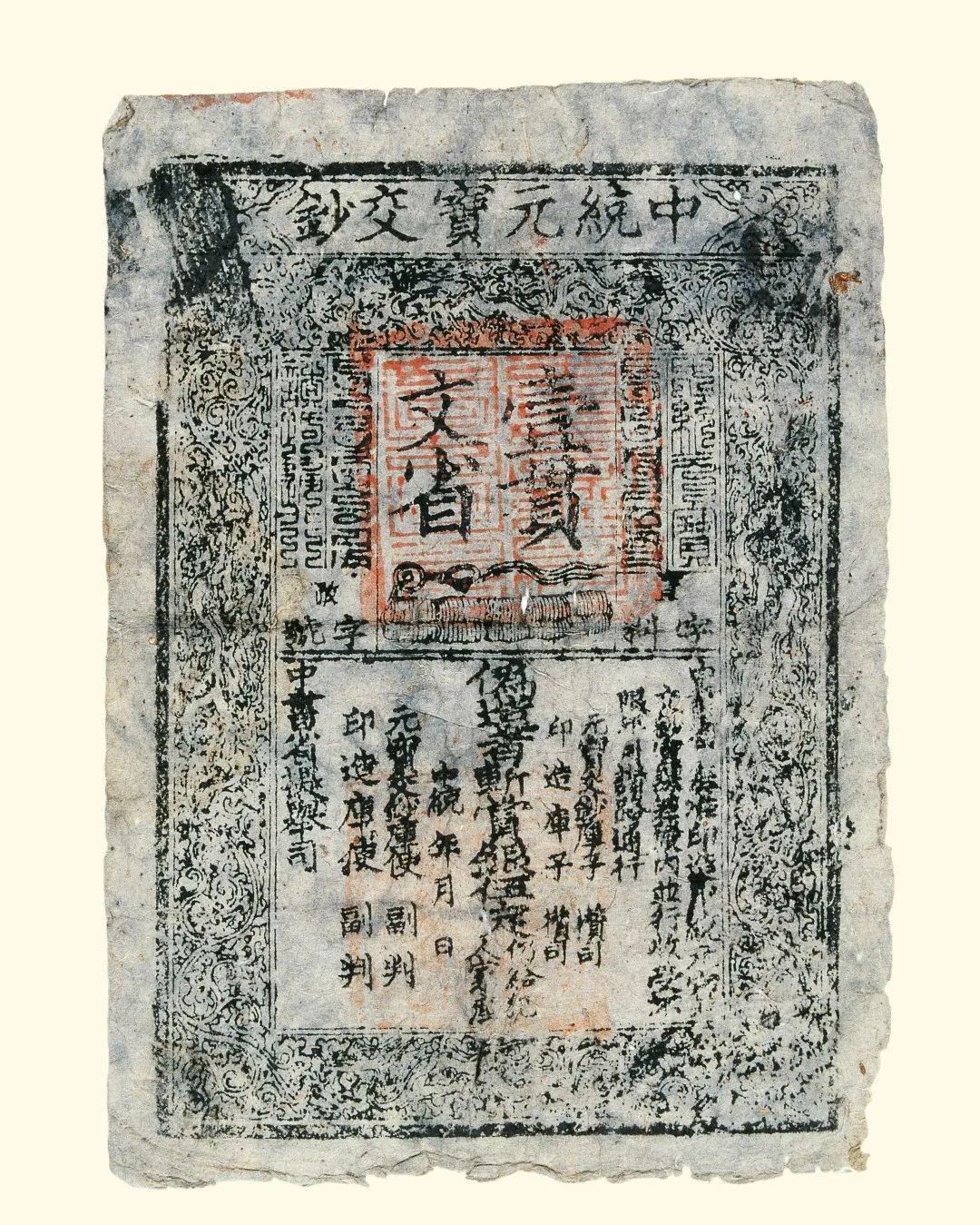 中统元宝交钞
