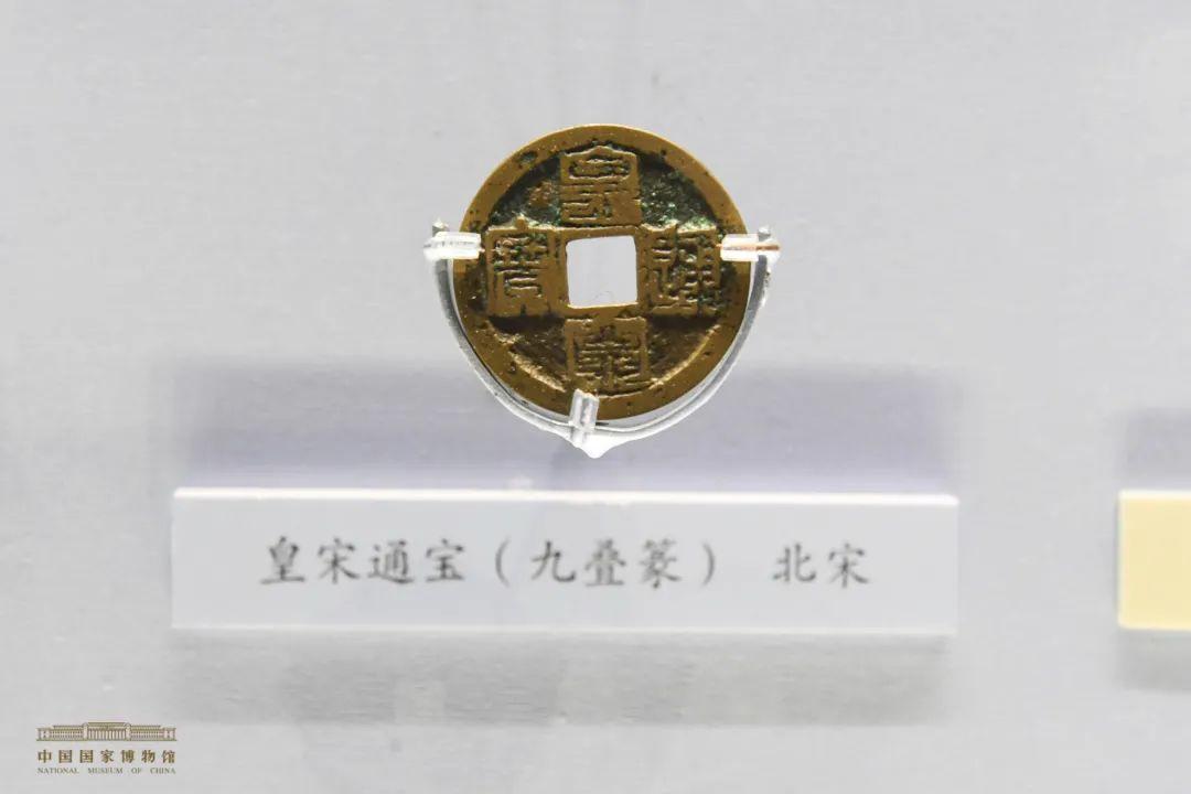 皇宋通宝(九叠篆)