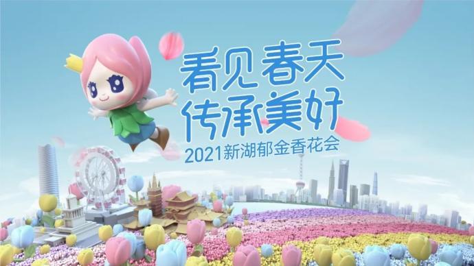 """214万株新湖郁金香,一封""""七""""许上海春天的情书"""