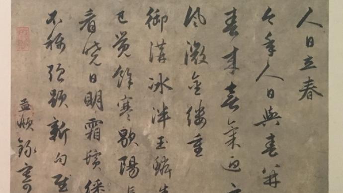 """正月初七是""""人日"""":墨迹数行,人得春来喜气迎"""