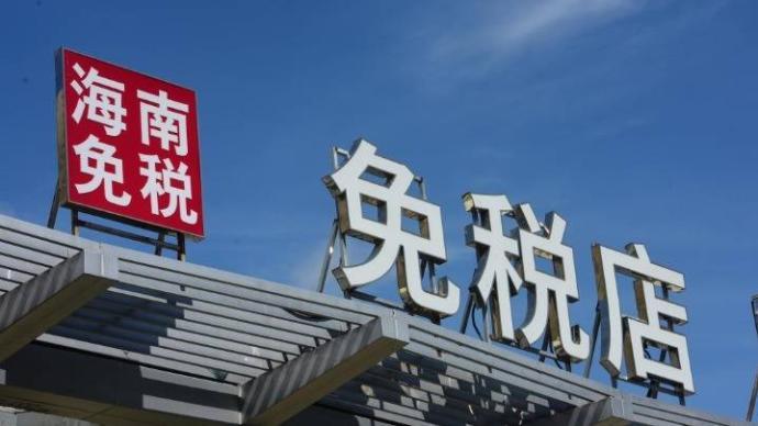 海南离岛免税店春节7天假期销售额超15亿元