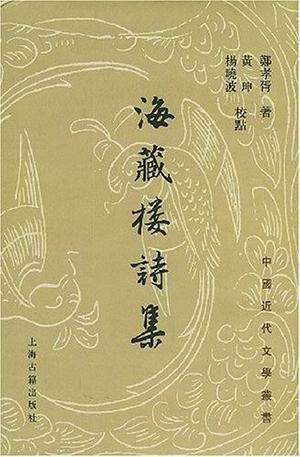 《海藏楼诗集》,郑孝胥着,上海古籍出版社2003年1月版