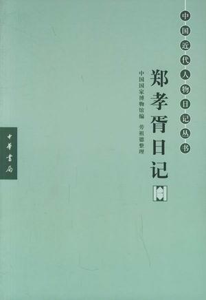 《冒鹤亭先生年谱》,冒怀苏编着,学林出版社1998年5月版[19659004]《冒鹤亭先生年谱》,冒怀苏编着,学林出版社1998年5月版</p> <p><img alt=
