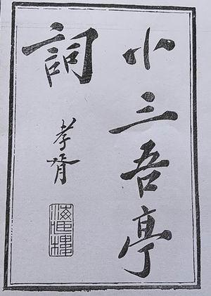 冒鹤亭《小三吾亭词》郑孝胥题签,照片翻拍于上海图书馆