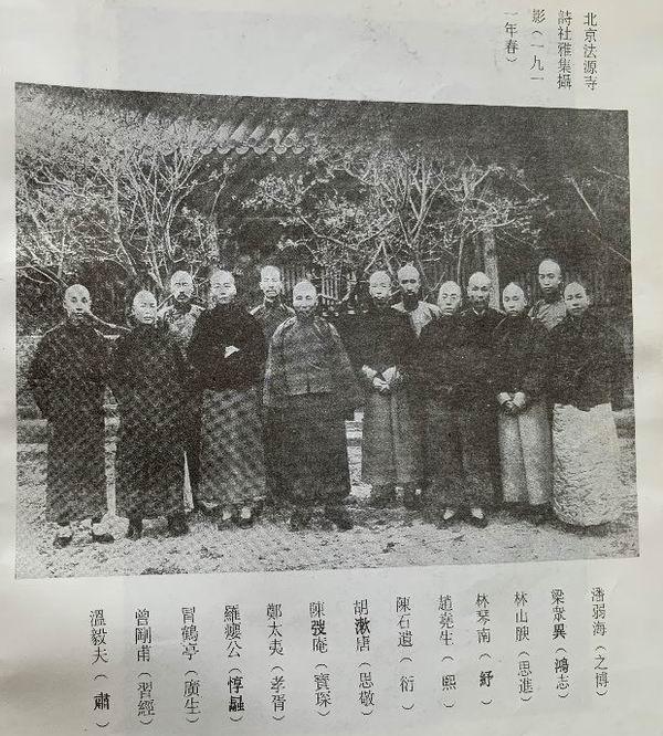 法源寺诗社雅集,见《冒鹤亭先生年谱》