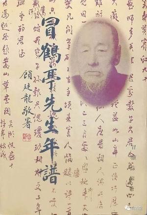 《冒鹤亭先生年谱》,冒怀苏编著,学林出版社1998年5月版