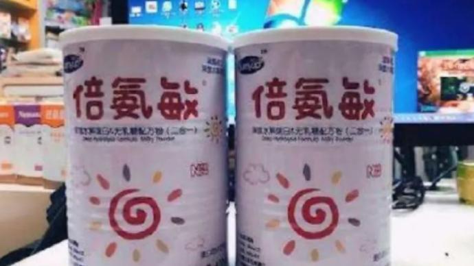 """永兴""""倍氨敏""""奶粉商家被罚两百万元,消费者获赔百余万"""