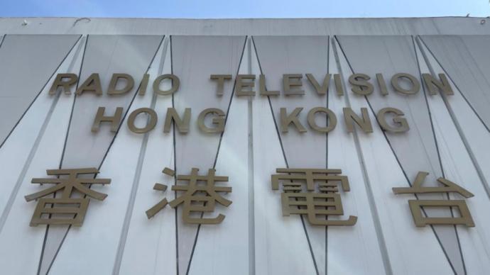 港府:香港電臺編輯管理制度存在缺失,李百全將出任廣播處長