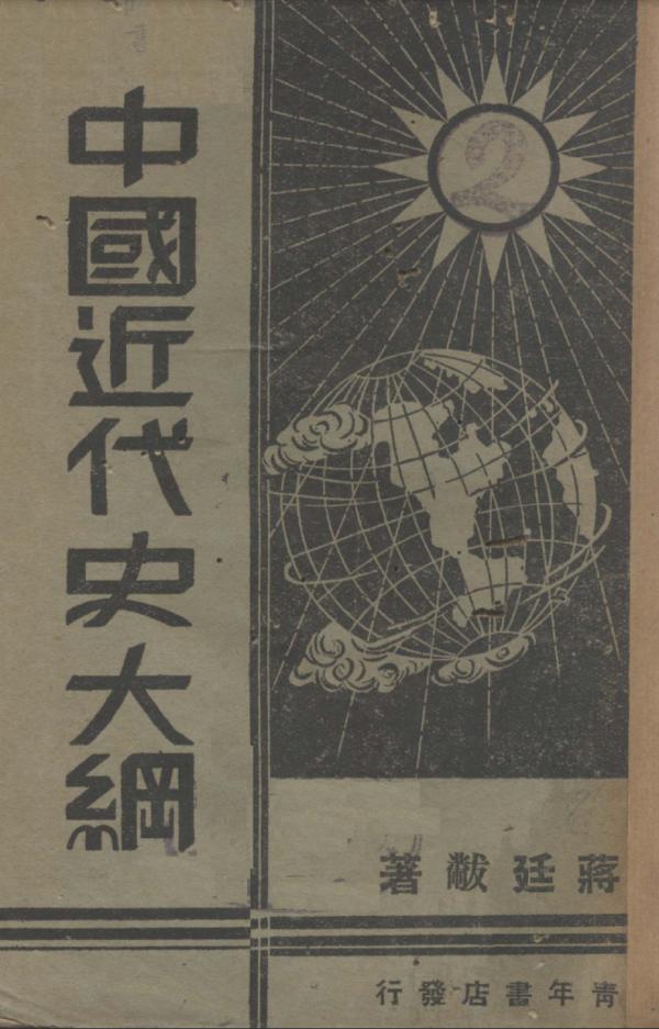 青年书店1939年3月版的《中国近代史大纲》