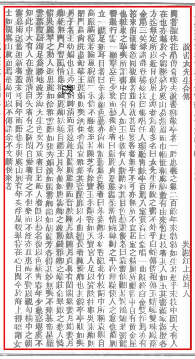 1872年6月22日的《申報》? 受訪者供圖