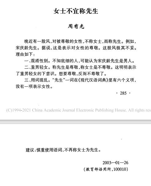 周有光《女士不宜稱先生》一文? 圖片來源:中國知網