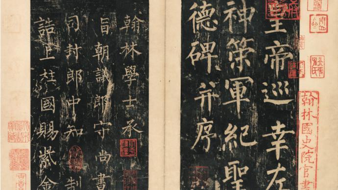 国图藏善本碑帖《神策军碑》《广政石经》等概览