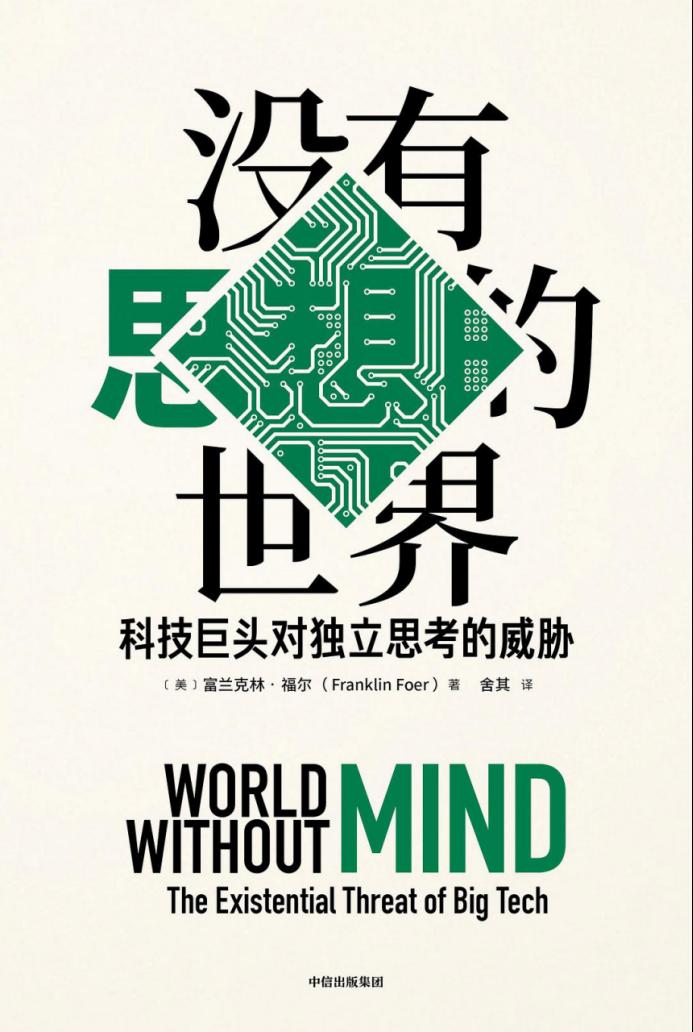 《没有思想的世界:科技巨头对独立思考的威胁》,富兰克林·福尔 著,舍其 译,中信出版集团2019年12月出版。