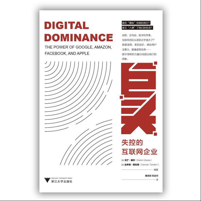 《巨头:失控的互联网企业》,马丁·摩尔、达米安·坦比尼 编著,魏瑞莉、倪金丹 译,蓝狮子图书2020年8月出版。