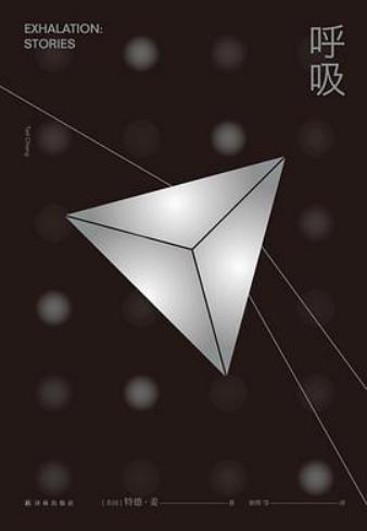 《呼吸》,特德·姜 著,耿辉 等 译,译林出版社2019年12月出版。
