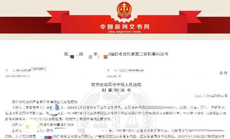 星耀平台登录:跨省组织高考作弊案终审宣判:取消考生学籍,枪手、家长获刑