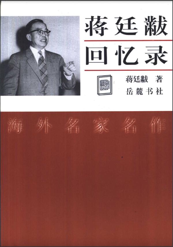 蒋廷黻在哥伦比亚大学所作口述史的中译本