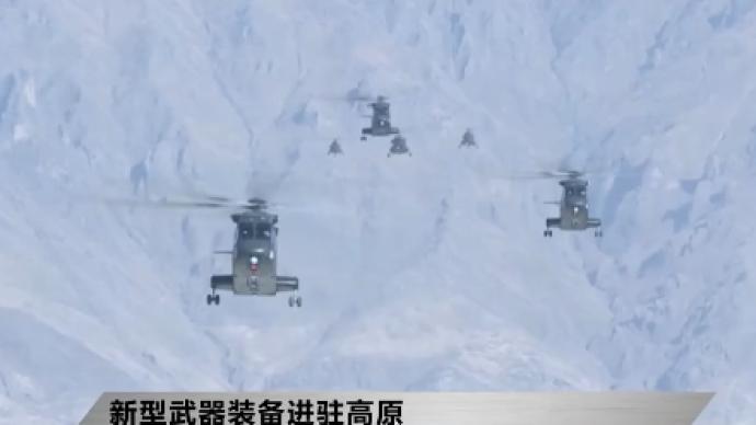 新型武器裝備直-20進駐高原,提升部隊機動部署能力