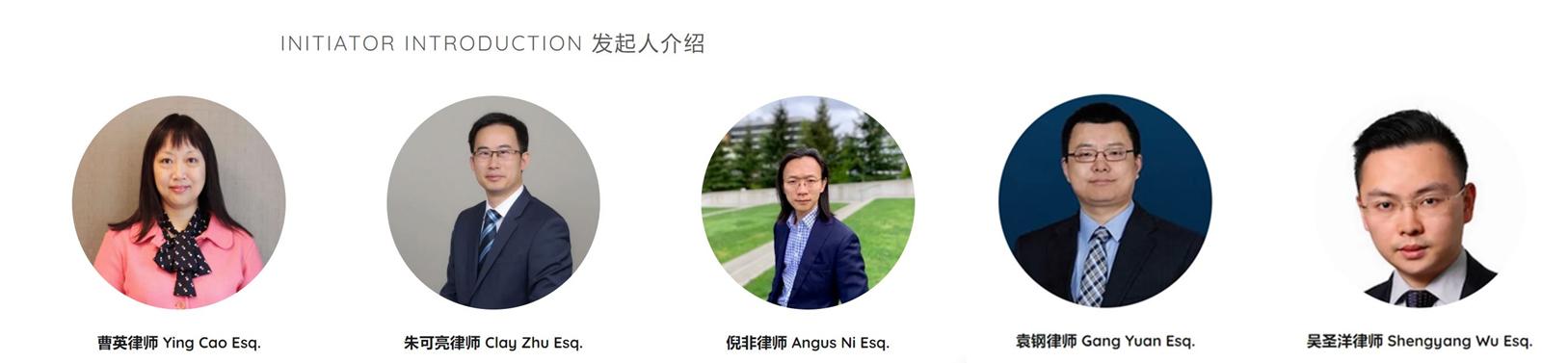 發起美國微信用戶聯合會的5名在美華人律師。? 美國微信用戶聯合會網站截圖