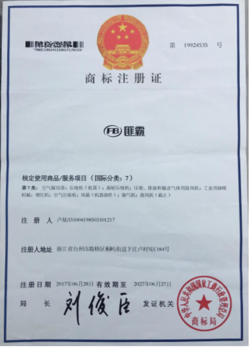 2017年6月,卢灿为其专利产品注册了商标。来源:受访者提供