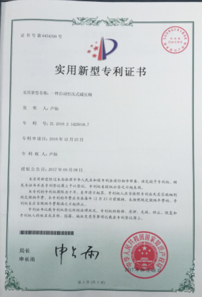 2017年,卢灿研发的恒压阀取得国家实用新型专利证书。来源:受访者提供