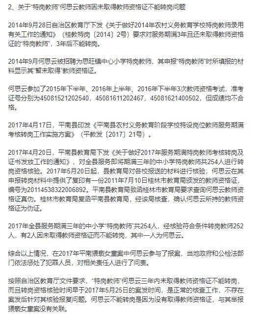 平南县教育局通报何思云越级举报猥亵女童后被停职
