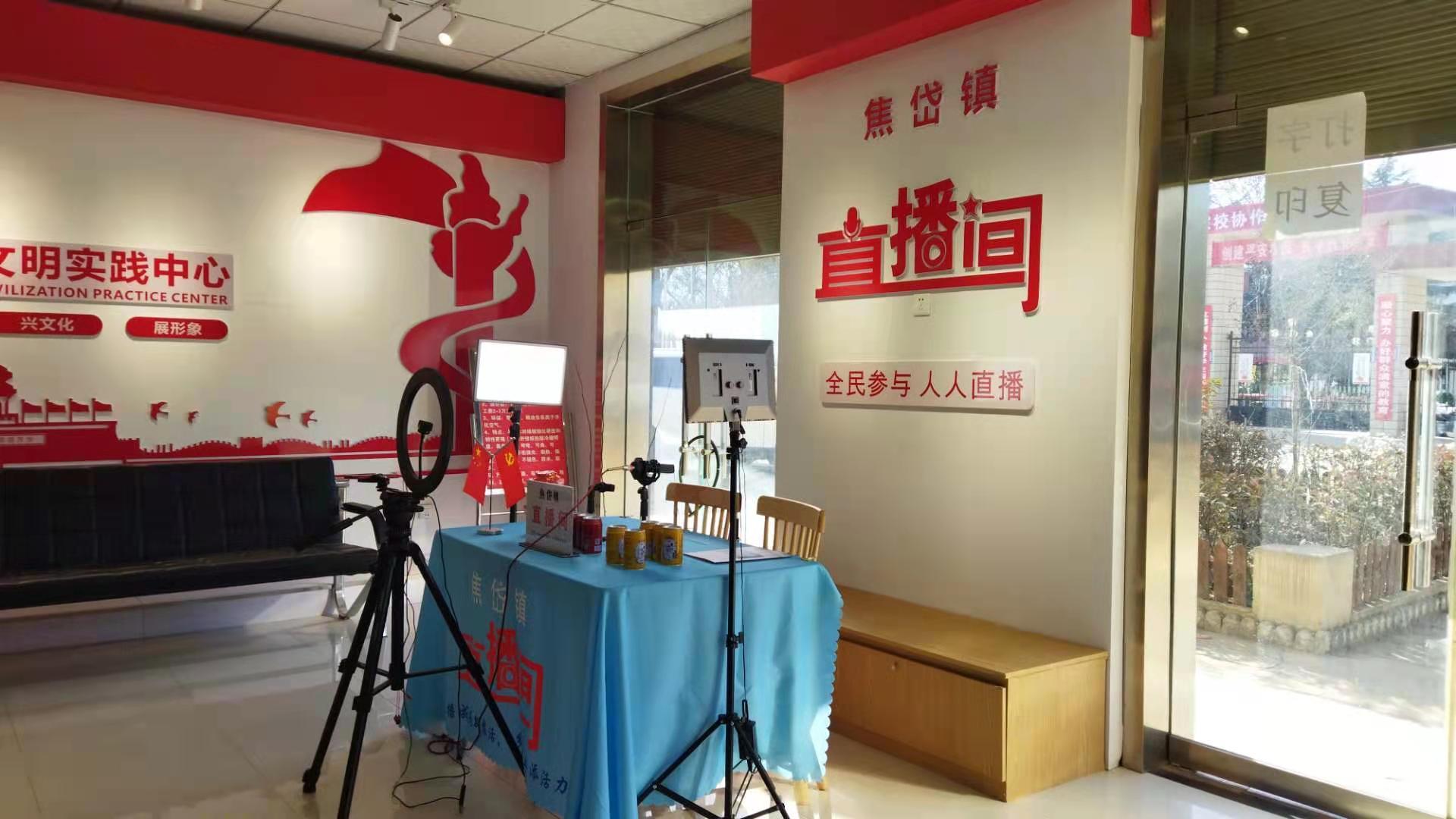 蓝田县焦岱镇的网络直播间。