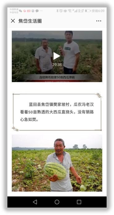 利用互联网焦岱生活圈微信公众号帮助当地瓜农推销西瓜。